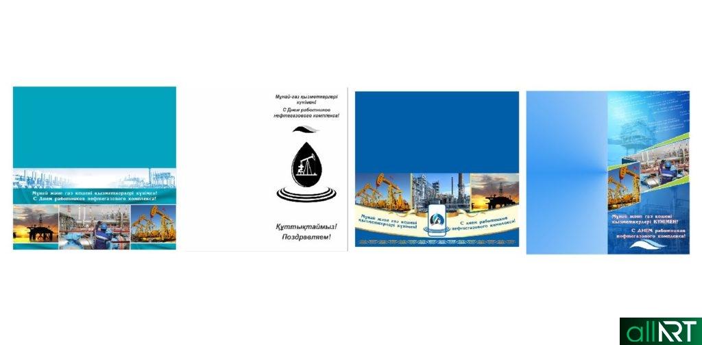 Открытки на день нефтяника в векторе [CDR]