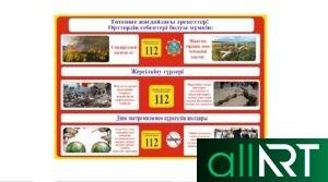 Стенд действия граждан при ЧС [CDR]