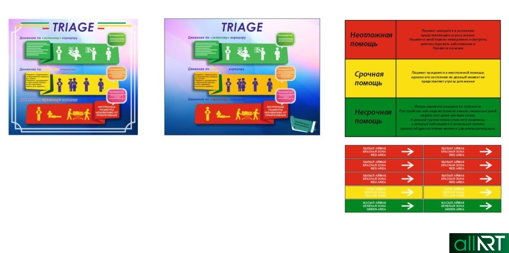 Значение табличек и знаков в поликлинике, больнице [CDR]