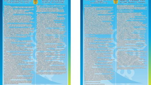 Закон о этике раздельно в векторе РК Казахстан [CDR]