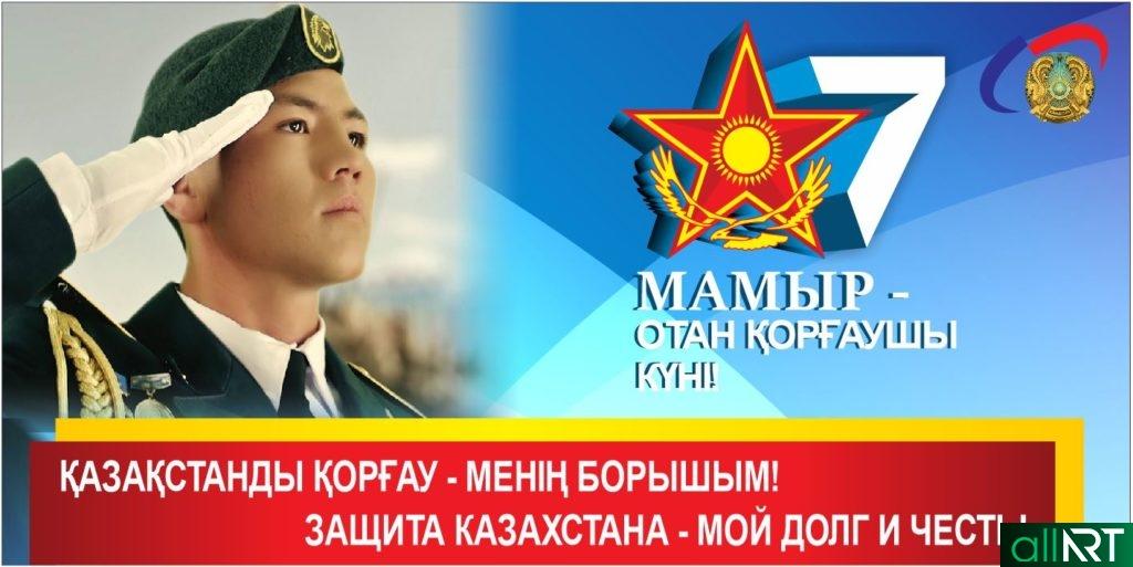 Защита Казахстана - мой долг и честь! [CDR]
