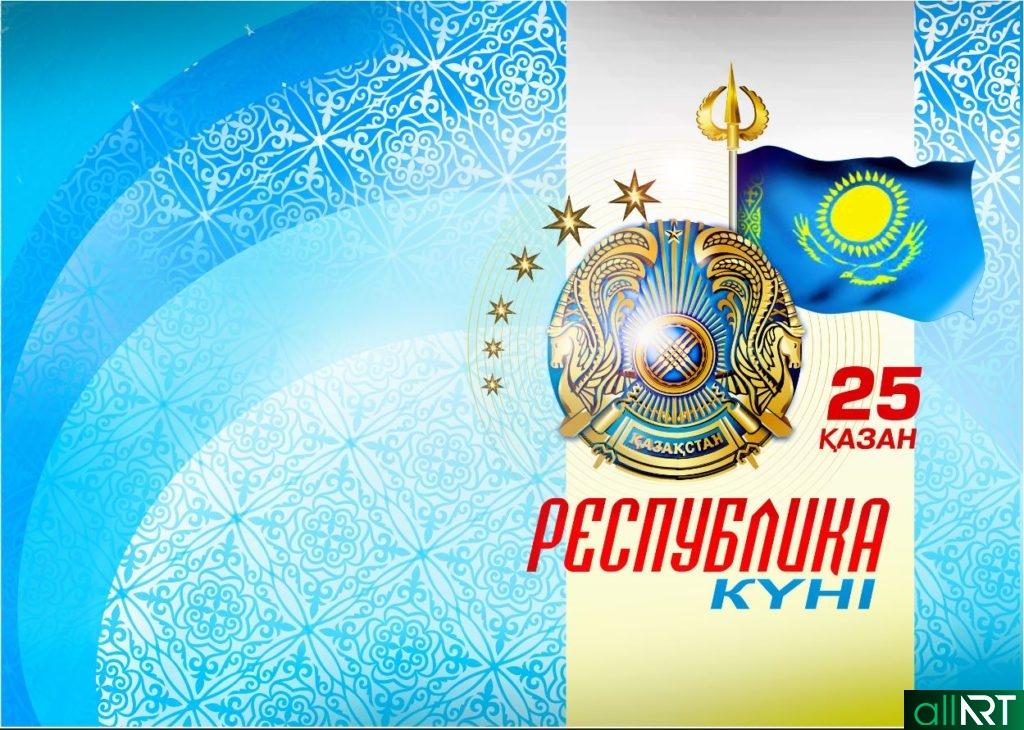 День Республики Казахстан 25 октября в векторе [AI,PDF,CDR]