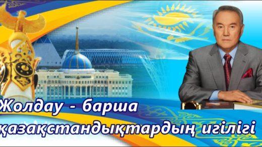 Жолдау - барша казакстандыктардын игілігі, Послание – благополучие всех казахстанцев [CDR]