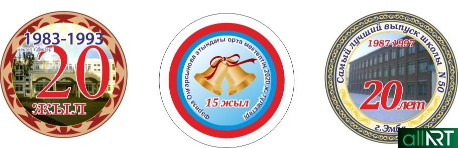 Значок выпуск школы 15,20,30,40,50 лет в казахском стиле, шаблон для печати на диске и значок разных