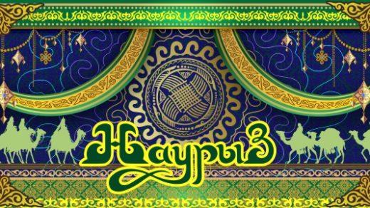 Баннер Наурыз 22 марта в Казахстане, вектор [CDR]