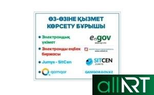 Egov стенды для школы [CDR]