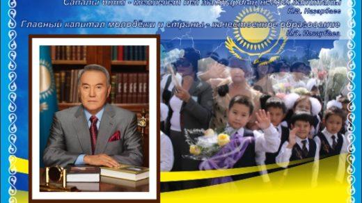 Баннер послание президента РК детям, баннер для школы РК [CDR]
