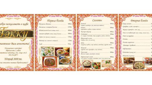 Меню в векторе для ресторана, кафе в казахском стиле для РК Казахстана [CDR]