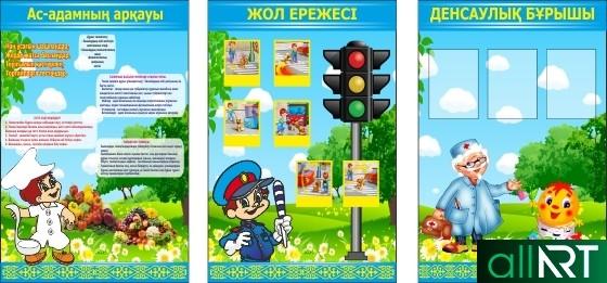 Детский стенд, стенд для детей для казахстанских заведений [CDR]