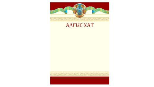 Алгыс хат, благодарность, похвальный лист РК [JPG]