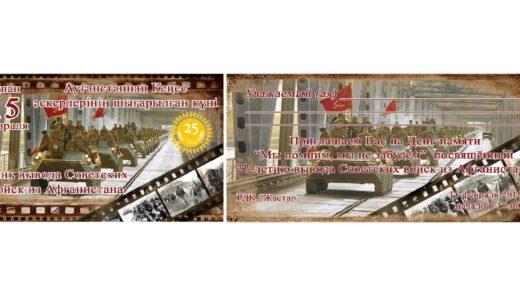 Баннер День вывода Советских войск из Афганистана + Пригласительный (PSD, 1280х768, 300dpi)