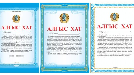 Грамота cdr РК в векторе с казахскими орнаментами [CDR]