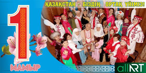 Баннер Праздник единства народа Казахстана 1 мая в векторе [CDR]
