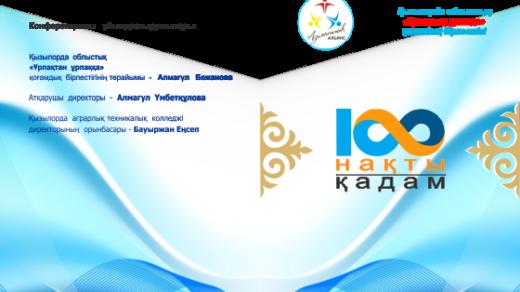 100 ҚАДАМ обложка РК Казахстан 100 конкретных шагов [CDR]