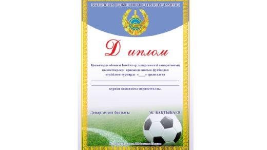 Спортивная грамота для футбола ДВД в векторе [CDR]
