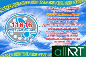 Стенд личности Казахстана, 5 казахских светил [CDR]