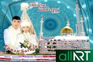Приглашение на свадьбу, кыз узату, шаблон в векторе [CDR]