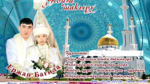 Пригласительная на свадьбу на казахском, тойга шакыру РК [PSD]