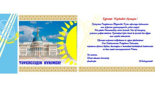Открытка на день независимости с текстом поздравления в векторе [CDR]