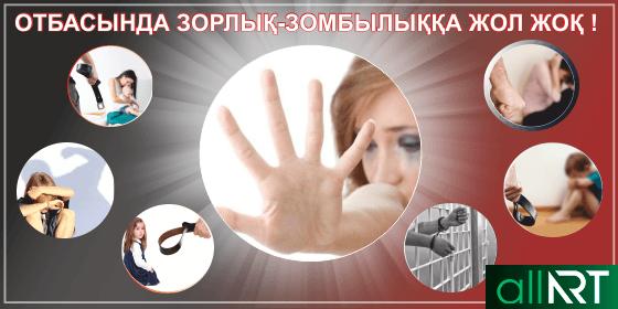 Баннер Нет бытовому насилию в семье в векторе [CDR]