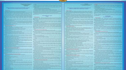 150 на 105 этический кодекс РК в векторе [CDR]