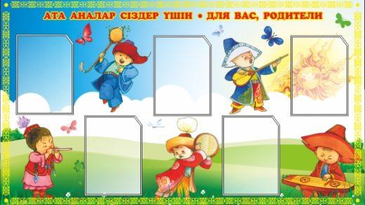 Детский стенд для Казахстана, стенд с детьми [CDR]