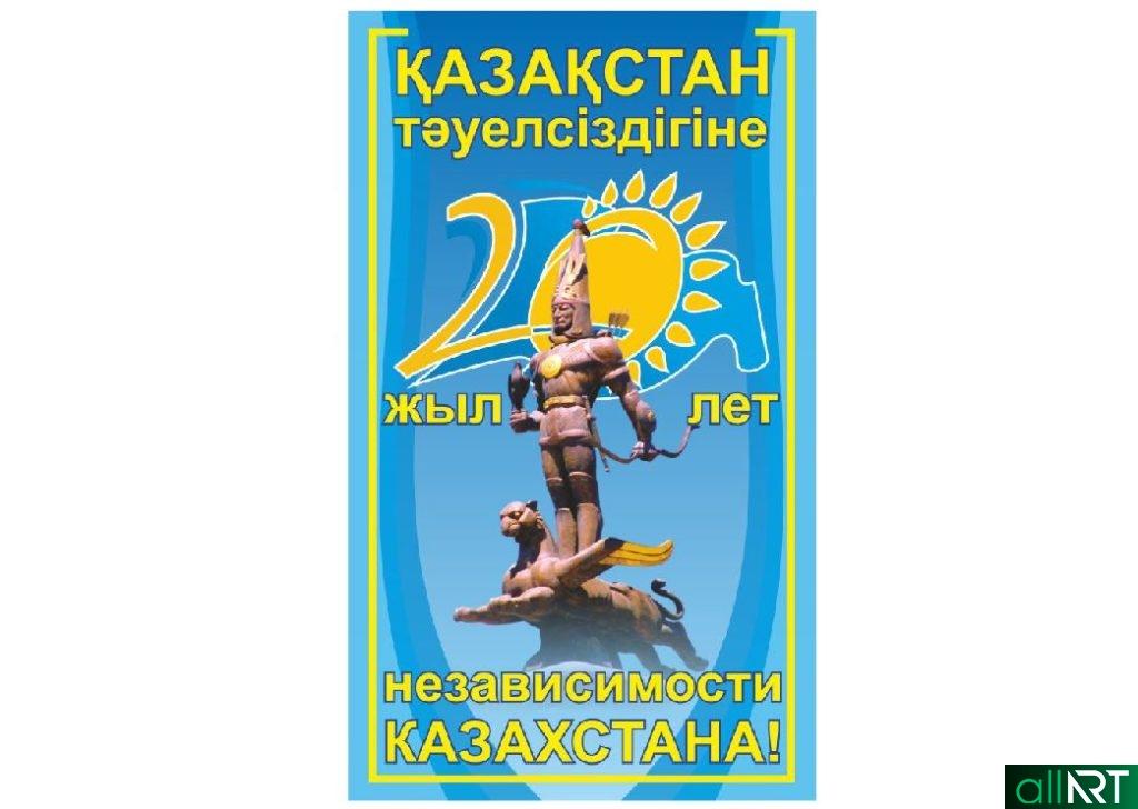20 лет независимости РК Казахстан в векторе [CDR]