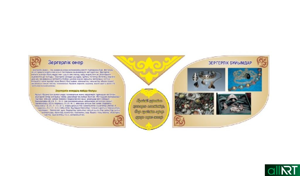 Стенд казахские украшения в векторе [CDR]