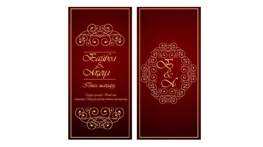 Свадебные открытки на казахском языке