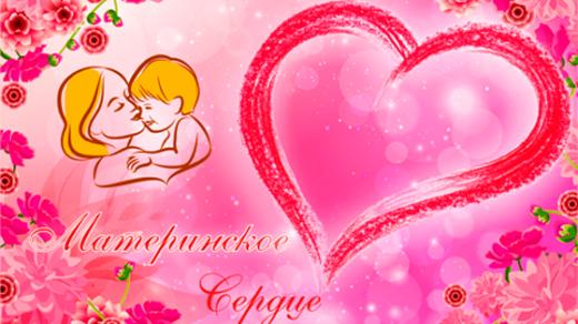 Баннер 2х3 материнское сердце [CDR]