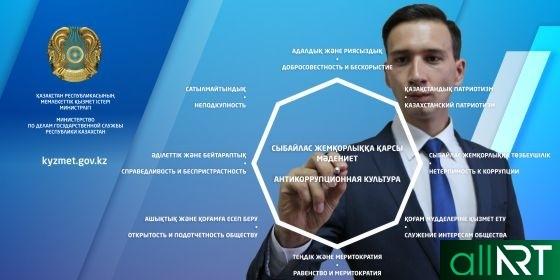 Баннер МВД Министерство Внутренних Дел РК Казахстан в векторе [CDR]
