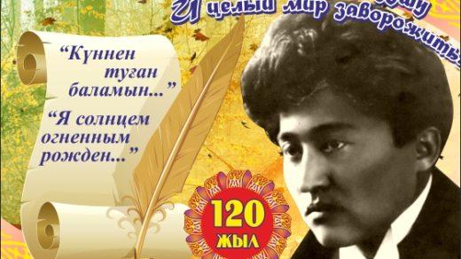 Баннер Магжан Жумабаев казахский писатель в векторе [CDR]