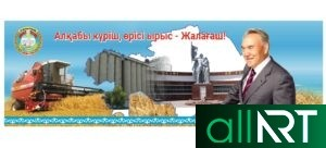 Баннер наурыз кутты болсын в векторе на казахском [CDR]