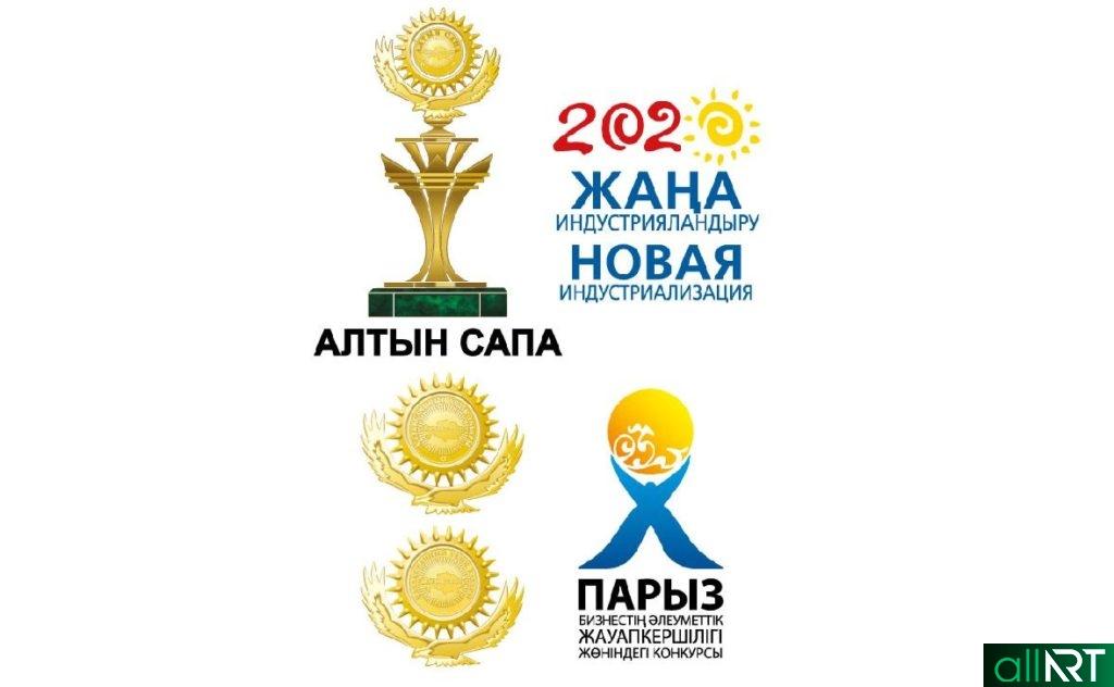 Логотипы Алтын сапа, парыз, 2020 РК [CDR]