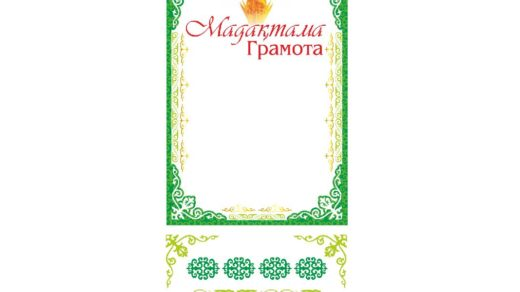 Грамота, Благодарность с орнаментами в казахском стиле [CDR]