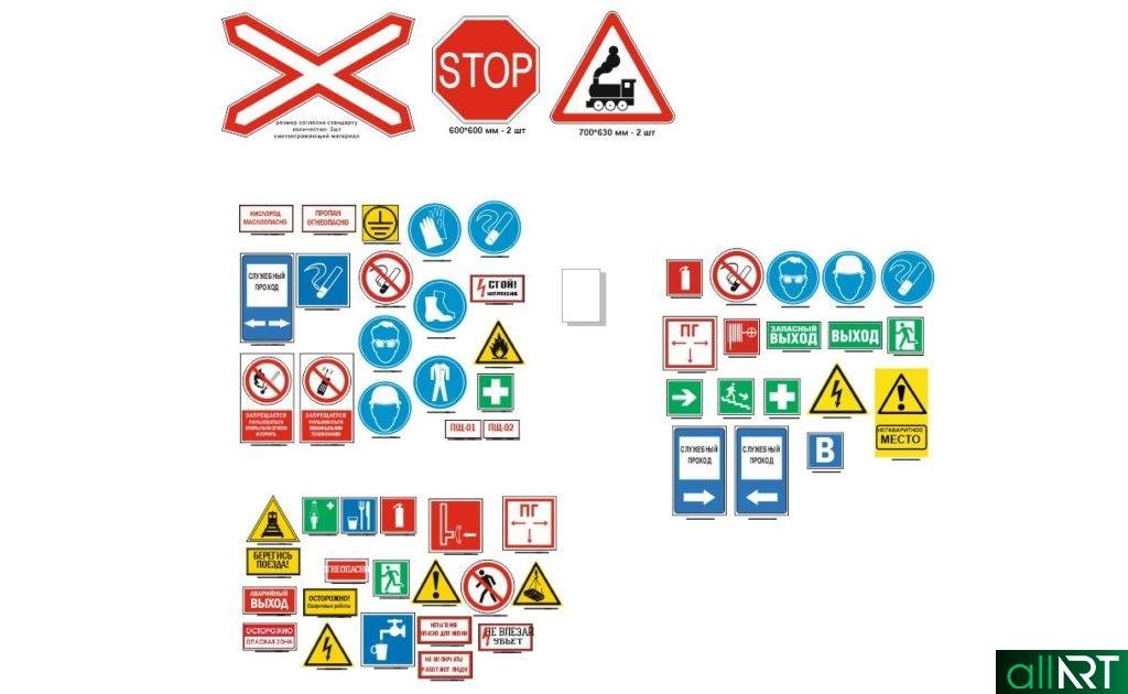 Знаки безопасности [CDR]