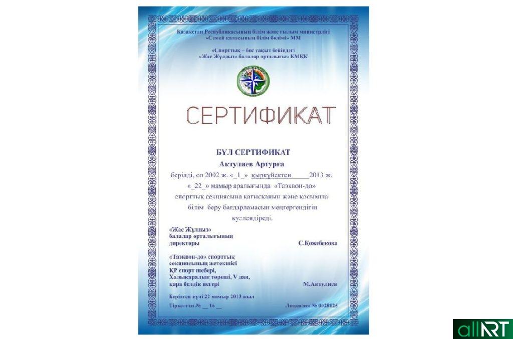 Сертификат для спорта в векторе РК [CDR]