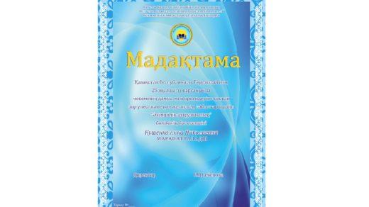 Мадақтама Грамота на новый год на казахском в векторе [CDR]
