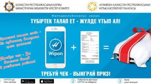 Баннер Wipon - требуй чек, социальный баннер [PSD]