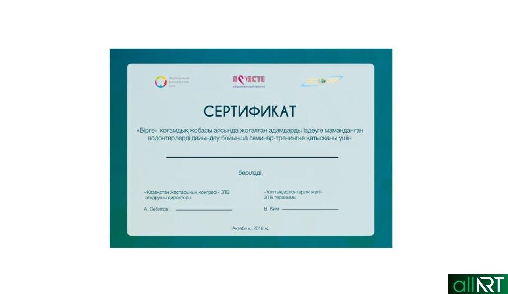 Сертификат в PSD [ PSD]