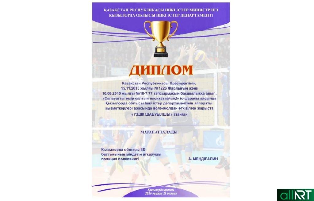 Спортивная грамота волейбол РК [CDR]