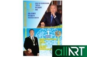 День президента РК, баннер-билборд в векторе [CDR]