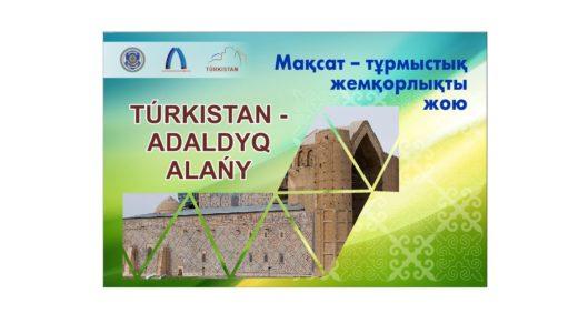 Стенд TURKISTAN ADALDYQ ALANY [CDR]