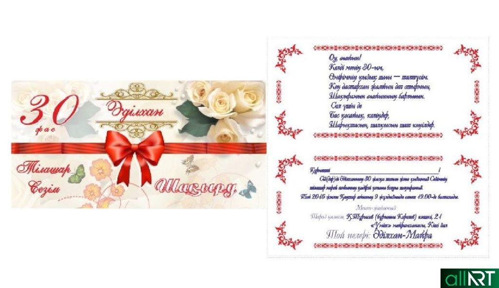 Пригласительная открытка на 30 лет в векторе на казахском РК [CDR]