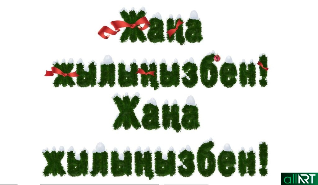 С новым годом на казахском, жана жылынызбен! [PNG]
