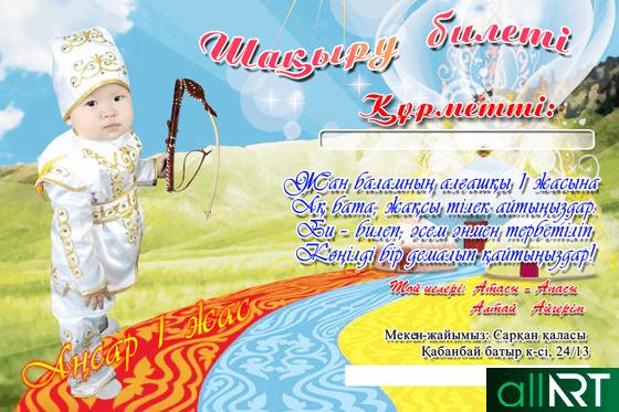 Детская пригласительная на казахском РК [PSD]