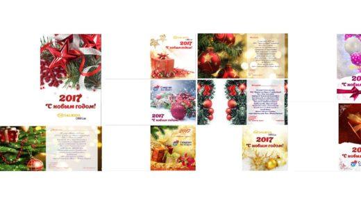Красивые новогодние открытки в векторе на казахском [CDR]