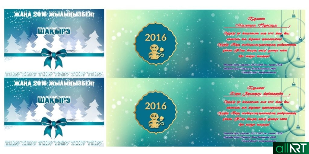 Новогодние открытки в векторе [CDR]