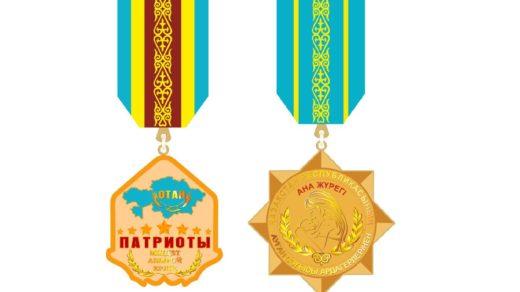 Медаль матерям, патриоты РК Казахстан в векторе [CDR]