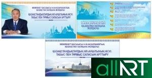 Стенд послание президента Касым-Жомарт Токаев, жолдау 2019 [CDR]